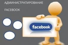 Создам сообщество в фейсбуке с 50 постами за 2 дня 4 - kwork.ru