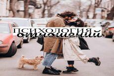 Копирайт статей по психологии отношений 4000 символов 3 - kwork.ru