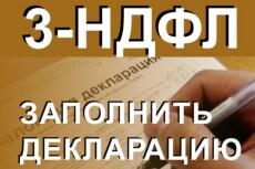 Подготовка нулевой отчётности 3 - kwork.ru