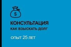 Составлю исковое заявление о разделе имущества супругов 10 - kwork.ru