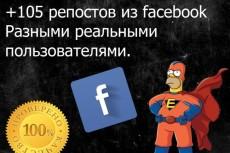продвигаю фото в соц. сети 10 - kwork.ru