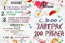 Афиша или рекламный постер с исходниками 11 - kwork.ru