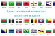 Переведу текст 7 - kwork.ru