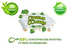 Статейный прогон по 30 сайтам + Бонус 13 - kwork.ru