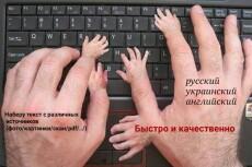 Транскрибация, перевод видео, аудио в текст 3 - kwork.ru