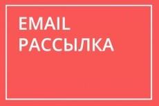Поможем выбрать сервис для Email рассылок, создадим и настроим аккаунт 10 - kwork.ru