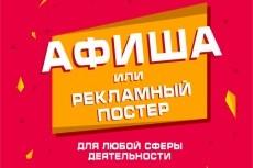 Яркая афиша, постер - 2 варианта 26 - kwork.ru