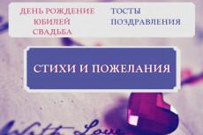 Напишу яркое поздравление 43 - kwork.ru