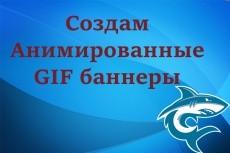2 анимированных рекламных баннера в формате gif 14 - kwork.ru