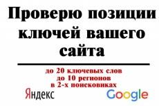 Семантическое ядро для сайта, 600 позиций 19 - kwork.ru