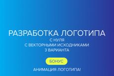 Логотип в 3 вариантах, визуализация в подарок 117 - kwork.ru