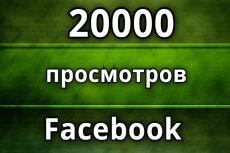 50-60 рекомендаций для страницы FanPage в Facebook Бонусы всем 14 - kwork.ru