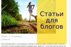 напишу интересные статьи 6 - kwork.ru