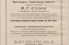 В помощь техническому Заказчику. Схема согласований в строительстве 9 - kwork.ru