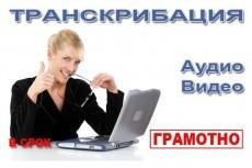 Транскрибация (аудио/видео ---> текст): выполню в день заказа (до 30 мин.) 7 - kwork.ru