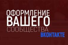 Оформление Вашего сообщества Facebook 22 - kwork.ru