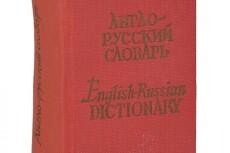 Набор русского и английского текста 4 - kwork.ru