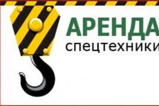 сделаю рерайт новостной ленты на любую тему 4 - kwork.ru