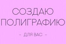 Сделаю флаер, брошюру, листовку 32 - kwork.ru