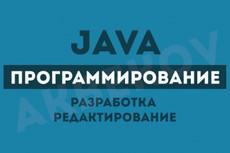 Программа на Java 3 - kwork.ru