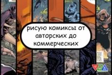 Рисунок по плечи или пояс 27 - kwork.ru