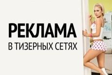 настрою Google AdWords 14 - kwork.ru