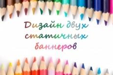 Сделаю два баннера для сайта или страницы ВКонтакте 24 - kwork.ru