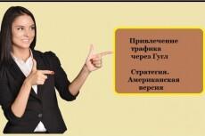 Обучу как продвинуть сайт на первые страницы Яндекса и Гугла 5 - kwork.ru
