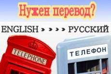 Выполню технический перевод с английского на русский 22 - kwork.ru