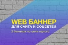 Создам  2 варианта одного баннера 18 - kwork.ru