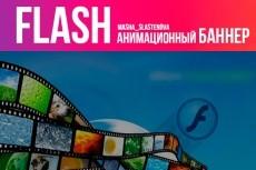 FLASH-баннер средней сложности 3 - kwork.ru