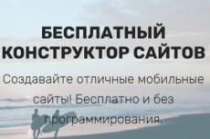 Программы для создания современных сайтов 6 - kwork.ru