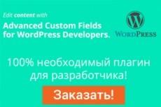 53 премиум wordpress тем с самой популярной биржи themeforest 3 - kwork.ru