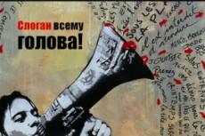 Напишу эффектный рекламный слоган 40 - kwork.ru