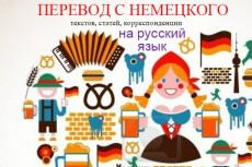 перевод с английского на русский: тексты, статьи, личные письма 5 - kwork.ru