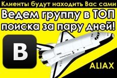200 подписчиков в вашу группу вк 7 - kwork.ru