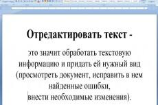 Выслушаю, поговорю, дам совет 4 - kwork.ru