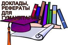 Консультации по оформлению работ педагогам 21 - kwork.ru