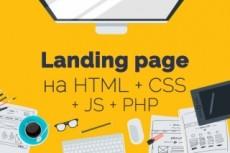 Cайт-визитка/landing page на html 5 4 - kwork.ru
