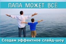 Размещу поздравление с праздничным событием на праздничном портале 12 - kwork.ru