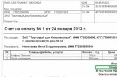Выпишу счет на оплату и первичную документацию 5 - kwork.ru