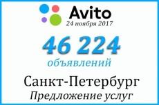 Создам базу объявлений с сайта avito.RU 20 - kwork.ru