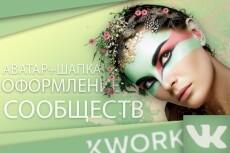 Создам аватар и шапку для группы ВКонтакте 15 - kwork.ru
