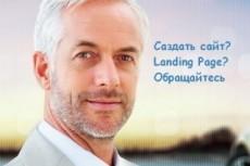 Создам сайт одностраничник landing page 28 - kwork.ru