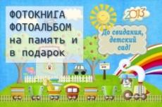 Фотокнига из Ваших фото 11 - kwork.ru