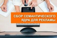 Сбор ключевых слов для контекстной рекламы или семантического ядра 5 - kwork.ru