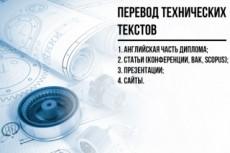 Перевод А-Р гуманитарного или технического текста 5 - kwork.ru