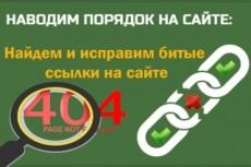 300-400 посетителей в сутки целый месяц на ваш сайт 33 - kwork.ru