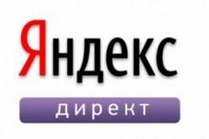 Создам и настрою компанию Google Adwords 9 - kwork.ru