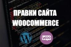 Настрою 2 цели для Яндекс.Метрики 4 - kwork.ru